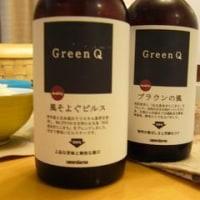 地ビールを楽しんでみたくなった(その24:Green Q)