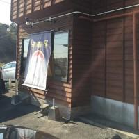 辛麺屋 輪 高鍋店