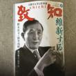 「人工知能は日本の未来を維新する」