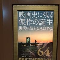 【dairy】『64 ロクヨン 後編』鑑賞(感想は後日)