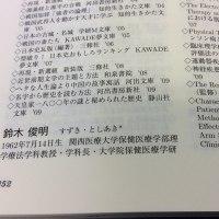 現代日本執筆者大辞典に掲載されました