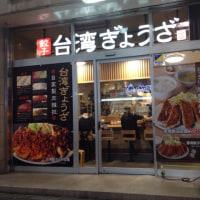 いつの間にかこんなお店が @台湾ぎょうざ