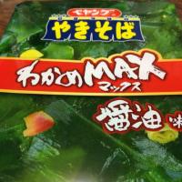 ペヤング・わかめMAX醤油味
