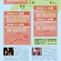 DOUNIYAH ~つながる命~ ソロケイタ&クレアがやって来る!! 北海道ツアー 2016