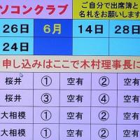 しらこばとPC-17.3.22