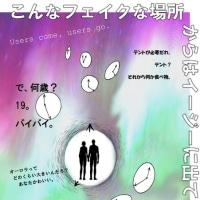 東京演劇アンサンブル研究生公演 『ノルウェイ.トゥデイ』 公演のご案内
