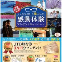 【北上店】「感動体験キャンペーン」本日スタート!!