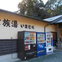湯巡り雑記帳(平山その2)