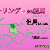 「桜ツーリングin但馬」開催決定!