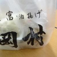 """2017.02.22 """"岡村とうふ"""""""
