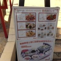 山下町は中華街① 桃桃林も中華街の仲間。ロイヤルホールの中華部門の食堂。