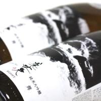 ◆日本酒◆高知県・濱川商店 美丈夫 純米大吟醸 しずく媛 【生酒】 新酒 しぼりたて