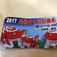 東海高校総体→錦帯橋CUP