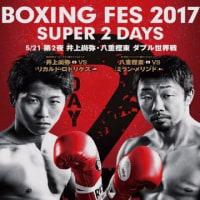 [結果・ボクシング・有コロ、井上尚弥V5、1R八重樫東TKO負け]5/21(日)プロボクシング 有明