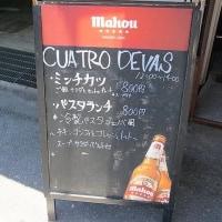 ミンチカツプレートランチ クアトロデヴァス