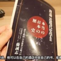 中国SNSで炎上したアパホテルが見解 「本は置き続ける」「予約に変化なし」・・すばらしい!