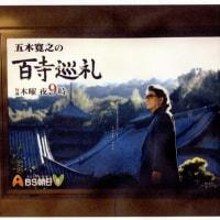 国宝明王院のポスターが東京駅に