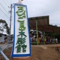 ちびっ子島木彫館 は日本のキャラでいっぱい