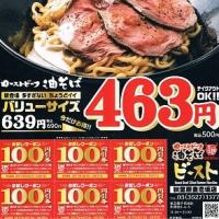 グルメ 194食 『ローストビーフ油そば ビースト 秋葉原妻恋坂店』