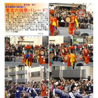 祭り-133  東北六魂祭パレード①