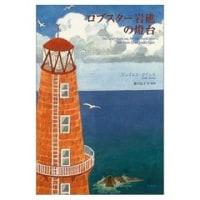 ロブスター岩礁の灯台