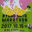 みさちゃん、マラソン大会へ🏃。