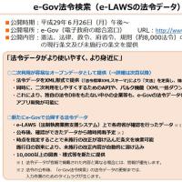 法令データベース「e-Gov法令検索」のリニューアル公開