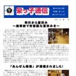 学校報 【栄っ子通信 №13】を掲載しました。