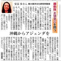まさにバカサヨ!!東大教授の沖縄論評が波紋 「挑発的な次のアクションをどう起こすかだ」