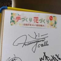番組の視聴者プレゼントは3人の合作によるサイン色紙。