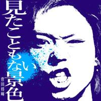 菅田将暉、6・7 ソロ歌手デビュー ♪