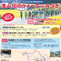 (9/22) 里山尾道ウォーク in みつぎ 開催!! 「可愛いヤギがやってくる!!」