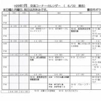 7月交流コーナー・カレンダー(6/22現在)
