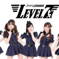高木文明が注目するアイドル諜報機関LEVEL7