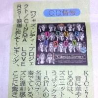 大西由希子さん参加のプロジェクトが新聞に!