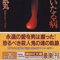 叙述トリックの最高峰!「殺戮にいたる病」by我孫子武丸