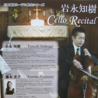 岩永知樹 Cello Recital
