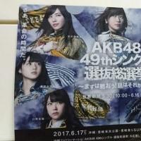 AKB48クリアファイル パート2