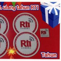 台湾国際放送 ベリカード 開局88周年記念