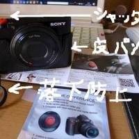 SONYカメラの便利グッツ