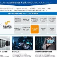 ユーザー数無制限の法人向けオンラインストレージサービス (DirectCloud-BOX)