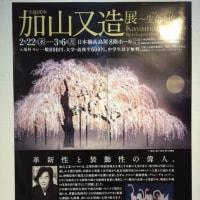 加山又造展 at 日本橋タカシマヤ