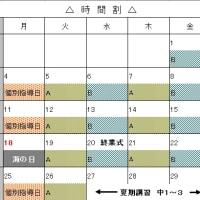 平成28年7月の時間割 27日から夏期講習!