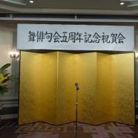 舞俳句会「舞賞」の設立