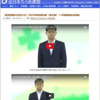 【意見募集のお知らせ】日本手話言語法案(修正案)*手話動画追加掲載(全日本ろうあ連盟)