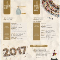 年末年始の釜山のイベント 龍頭山公園&海雲台海水浴場