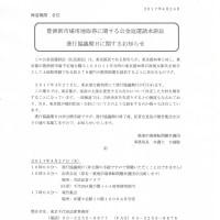 築地を守る: 豊洲新市場用地取得に関する公金返還請求訴訟4/27進行協議期日 その後の報告集会のお知らせ