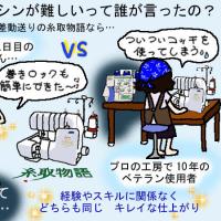 1月16日(月)うれしいな~お客様のご感想!(株)しもだミシン