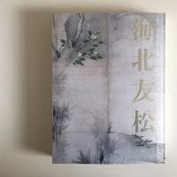 未読日記1300 『海北友松』