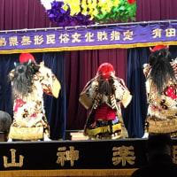 東山・有田合同神楽発表会無事終了!